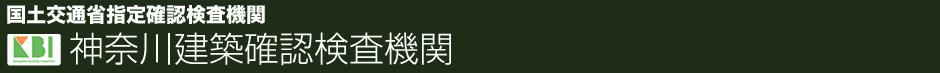 神奈川建築確認検査機関国土交通省指定確認検査機関